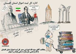 کاریکاتور ثبت نام ترکمنی