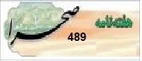 هفته نامۀ شمارۀ 489 صحرا