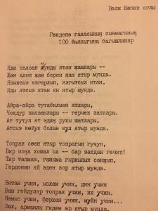 weli-kopek-ogly_kiril-hatynda