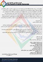 بیانیه شورای دمکراسی خواهان ایران